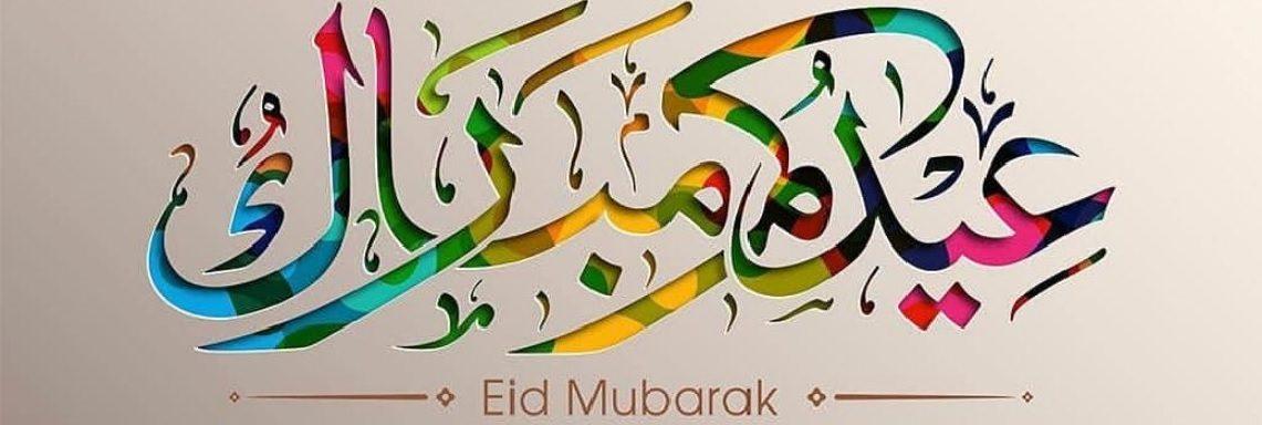 Aïdkoum Moubarak – عيد مبارك