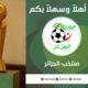 trophee U20 tournoi arabie saoudite coupe arabe 2020