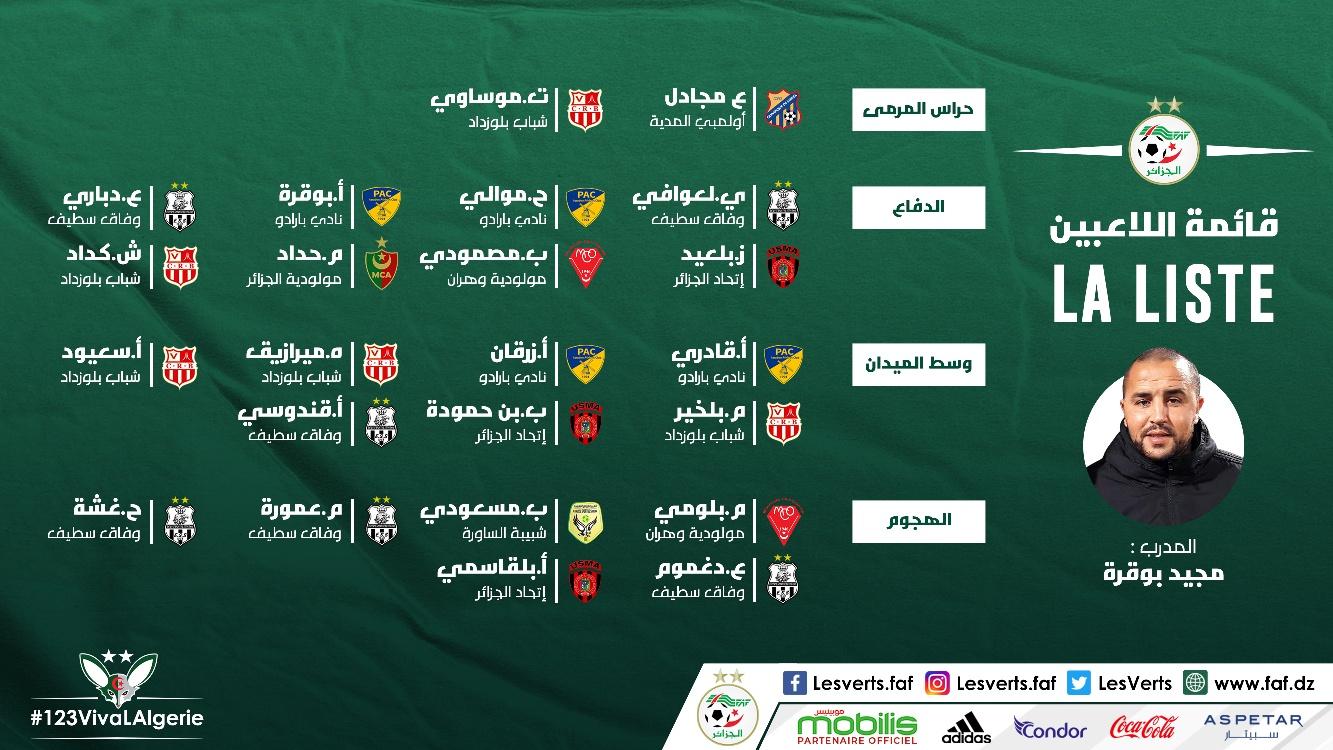 Liste EN A' arabe