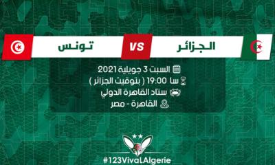 algerie tounes pres